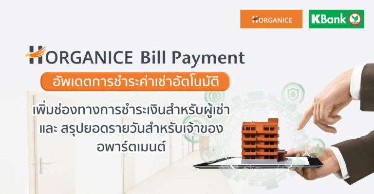 Horganice Bill Payment อัพเดตการชำระค่าเช่าอัตโนมัติ เพิ่มช่องทางการชำระเงินสำหรับผู้เช่า และ สรุปยอดรายวันสำหรับเจ้าของอพาร์ตเมนต์
